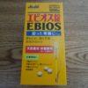 フニャチンオヤジはとりあえず毎日エビオス飲んでおけ!