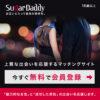 新しいパパ活出会い系サイト「シュガーダディ」を斬る!(体験談、感想)